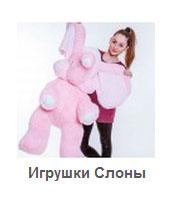 Розовый слон в донецке оптом
