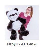 Игрушка панда оптом